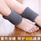 護腳踝男腳護腕護踝裸護腳腕保暖襪套女護腳脖空調房防寒加厚春秋【快速出貨】