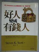 【書寶二手書T3/投資_KEA】好人變成有錢人_史帝芬.史考特