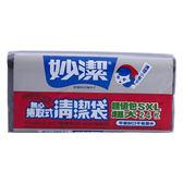 妙潔無心捲取式清潔袋-超值包SXL(24枚)