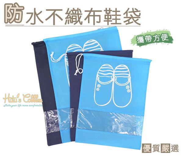 鞋袋.防水不織布鞋袋.收納 防塵 防蟲.2種尺寸.2色 深藍/淺藍【鞋鞋俱樂部】【906-G04】