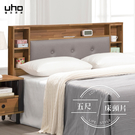 床頭片【UHO】梵谷工業風5尺床頭片(三色)