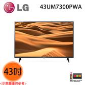 【LG樂金】LG 43 吋 UHD 4K物聯網電視 43UM7300PWA 僅送貨到府