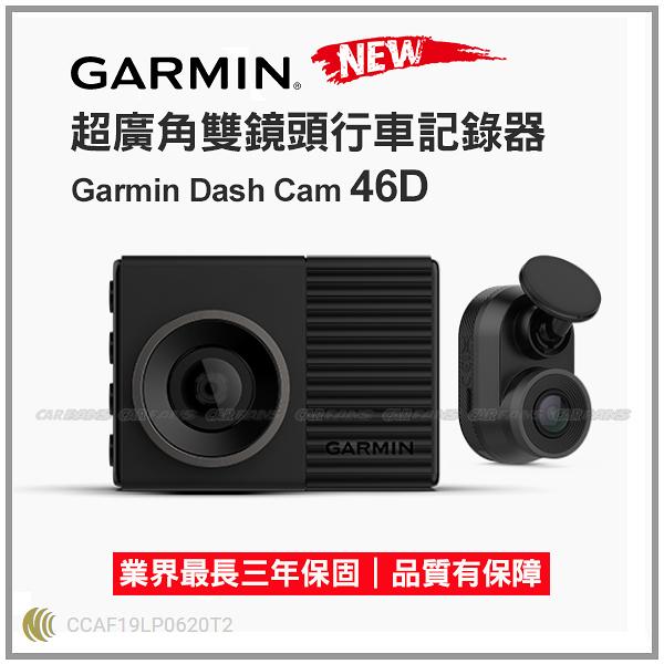 【愛車族】Garmin Dash Cam 46D 140度廣角雙鏡頭行車記錄器+16G記憶卡 送Dr.DEO消臭劑 活動至12/27止