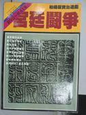【書寶二手書T6/一般小說_IBG】柏楊版資治通鑑-宮廷鬥爭