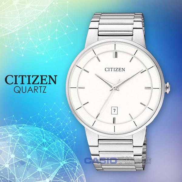 CITIZEN星辰 手錶專賣店  BI5010-59A 石英男錶 不銹鋼錶帶 白 防水 全新品 保固一年 開發票