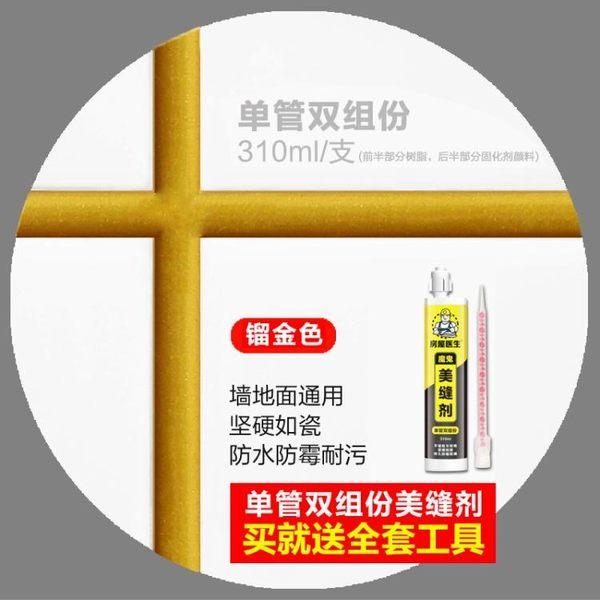 房屋醫生美縫劑瓷磚地磚專用防水美縫真雙組份膠白鎦金色勾填縫劑