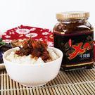 【究極醬道】XO干貝醬 290g (超值兩入組)