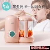 輔食器 嬰兒輔食機蒸煮攪拌一體料理機多功能寶寶輔食工具研磨器