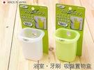 日本製 綠葉吸盤置物盒 牙刷 牙膏架 吸盤 浴室收納 衛浴精品 浴室用品【SV3608】BO雜貨