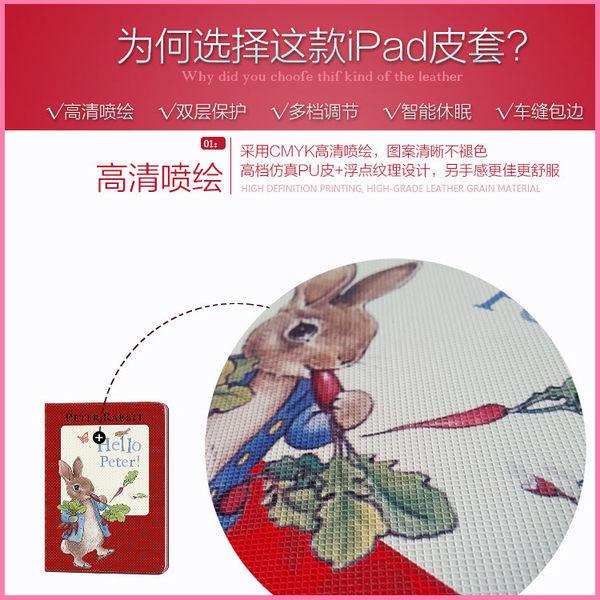 送高清膜 ipad air1/2 保護套 皮套 DiLian蘋果 卡通迷妳 平板殼ipad5/6 皮套 彼得兔E起購