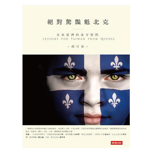 《絕對驚豔魁北克:未來臺灣的遠方參照》