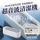 【超音波清洗機】 靜音洗眼鏡機 眼鏡洗清機 珠寶清洗機 超聲波清洗機 一鍵清洗【AAA6718】預購