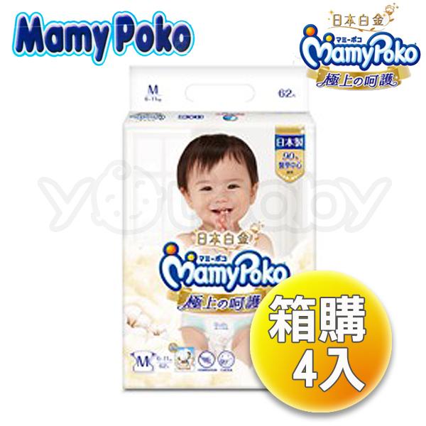 滿意寶寶 Mamy Poko 極上呵護尿布/紙尿褲/黏貼型尿布 M (62x4包)