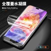 兩組入 滿版 華為 P20 P20Pro 水凝膜 6D金剛 手機膜 防爆 防刮 保護膜 高清 隱形膜 螢幕保護貼