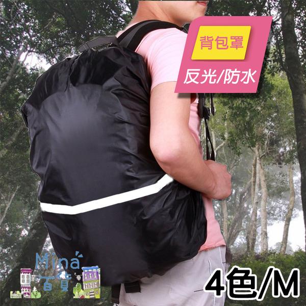 [7-11今日299免運] M 反光背包罩 防水套 防塵罩 防雨罩 戶外背包罩 反光條(mina百貨)【H066】