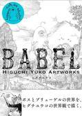 Higuchi Yuko Artworks插畫精選集:BABEL