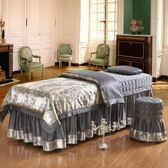 美容床罩 全棉美容院床罩四件套大提花蕾絲床罩美體按摩美容床品