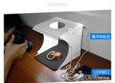 小型微型拍照箱迷你柔光箱led燈補光可折疊攝影棚淘寶簡易拍攝臺igo 夏洛特