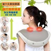 頸部按摩器披肩加熱頸肩多功能全身肩膀頸部腰部肩部igo220v爾碩數位3c