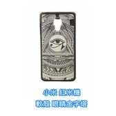 小米 紅米機 手機殼 軟殼 保護套 貼皮工藝 眼睛金字塔