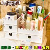 衛生間洗漱臺上化妝品收納盒浴室放護膚品塑料整理盒大容量帶抽屜    SSJJG【時尚家居館】