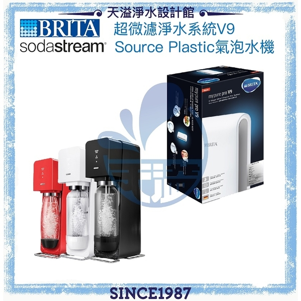 【滿額贈】【BRITA x Sodastream】mypurepro V9超微濾淨水系統 + Source Plastic氣泡水機(紅/白/黑)