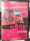 挖寶二手片-Z76-028-正版DVD-華語【我愛斷背衫】-同志影展片(直購價) 海報是影印