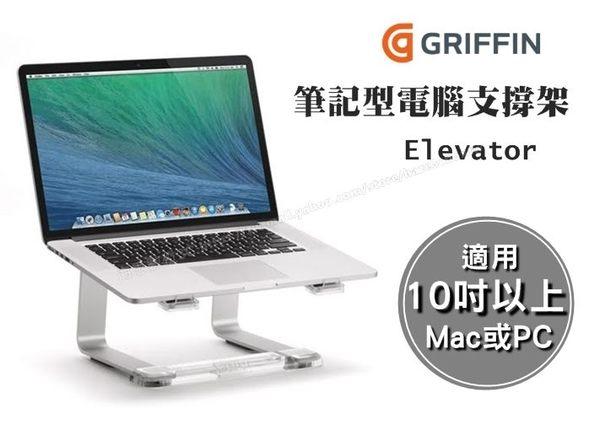 『海思』Griffin Elevator 筆記型電腦支撐架 適用 10吋以上 Macbook PC 筆電置放架 支架 收納置物架