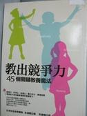 【書寶二手書T6/親子_HID】教出競爭力-45個關鍵教養魔法_多湖輝