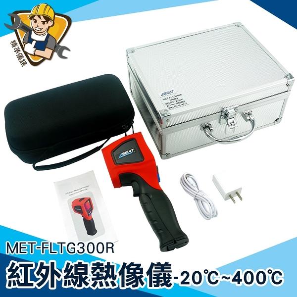 紅外線熱像儀 檢測工具 熱顯像儀 槍型紅外線【精準儀錶】 MET-FLTG300R 溫度檢測 檢測儀