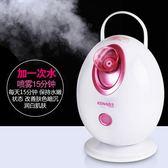 噴霧器 熱噴蒸臉器排毒美容儀新款家用蒸臉儀臉部噴霧機納米補水加濕神器