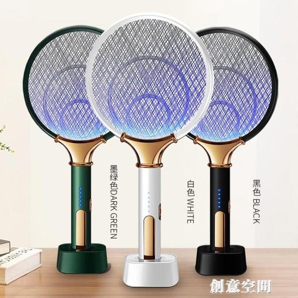 電蚊拍家用充電式鋰電池超強滅蚊燈二合一拍強力驅蚊打蒼蠅神器拍 NMS創意新品