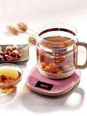 220V 小熊養生壺全自動加厚玻璃多功能電熱燒水壺花茶壺黑茶煮茶器迷你 英雄聯盟