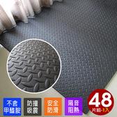 【Abuns】居家風鐵板紋62CM大巧拼地墊-附收邊條(48片裝)黑色