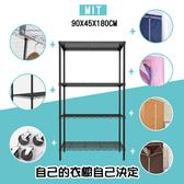 【探索生活】沖孔輕型四層90x45x180衣櫥黑色鐵架 防塵套(米白)