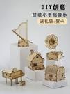 【七折】音樂盒手搖八音盒diy六一兒童節拼裝木質手工女生生日禮物女實用 pinkq時尚女裝