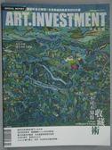 【書寶二手書T4/雜誌期刊_ZFL】典藏投資_112期_不可不知的收藏術等