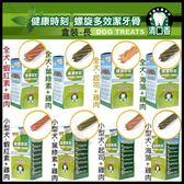 *KING WANG*【單盒】健康時刻-螺旋多效潔牙骨《全犬種/小型犬盒裝(長) 》三種口味可選