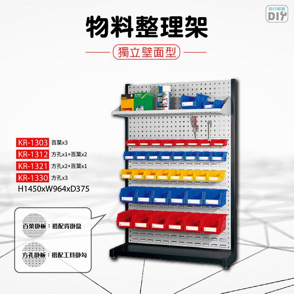 天鋼-KR-1303《物料整理架》獨立壁面型-三片高  耗材 零件 分類 管理 收納 工廠 倉庫