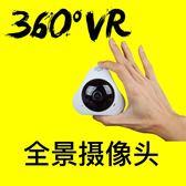 bome360度全景攝像頭無線wifi遠程手機家用高清網絡套裝監控器 享家生活馆