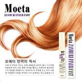 韓國 Moeta 髮亂亂定型順髮刷 12ml【櫻桃飾品】【28724】