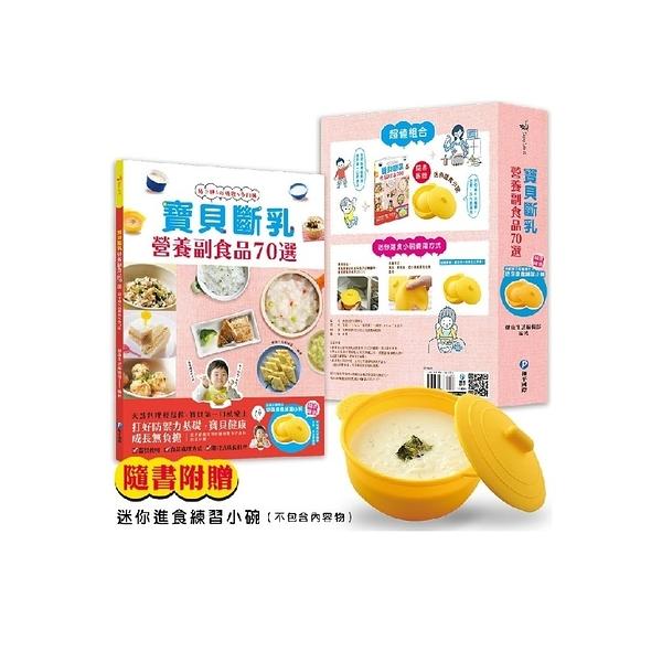 寶貝斷乳營養副食品70選(天然副食品輕鬆做.安心享用的健康好料理)(隨書附贈迷你進食練習小碗)