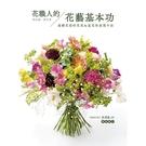 花職人的花藝基本功(基礎花型的花束&盆花的表現手法)