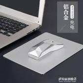 無線滑鼠冰狐鋁合金無線滑鼠充電靜音筆記本臺式電腦無限游戲滑鼠便攜男女多莉絲
