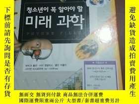 二手書博民逛書店FUTURE罕見FILES ( 韓文版)Y6605 出版2003