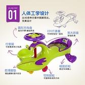 玩具扭扭車1-3歲帶音樂靜音輪滑行車搖擺車妞妞車溜溜車 HM