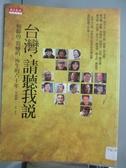 【書寶二手書T8/社會_QEI】台灣,請聽我說_吳錦勳