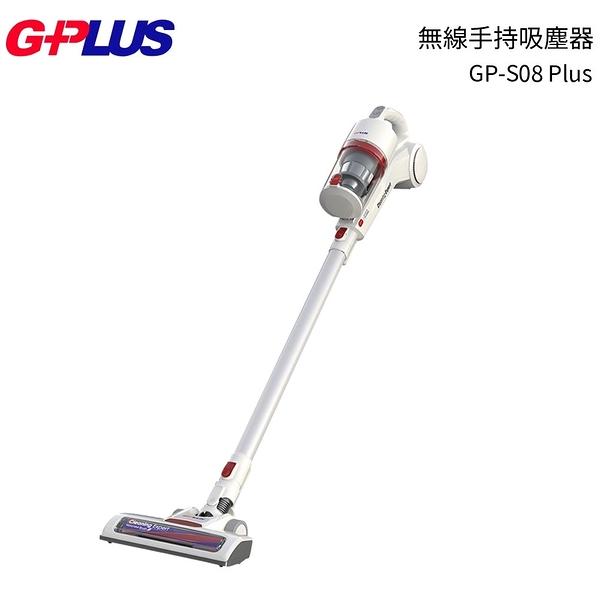 G-PLUS 無線手持吸塵器 GP-S08 Plus