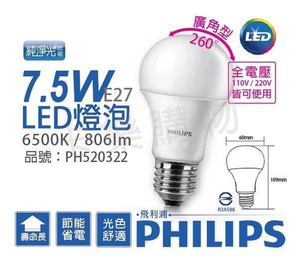 PHILIPS飛利浦 LED 7.5W 6500K 白光 全電壓 E27 廣角型 球泡燈  PH520322
