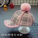 毛帽 帽子保暖潮款2女童棒球帽時尚男童毛球帽鴨舌帽1-3歲 交換禮物